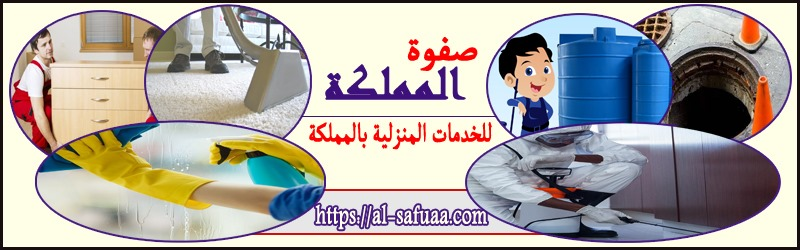 شركة صفوة المملكة للخدمات المنزلية 0550679705