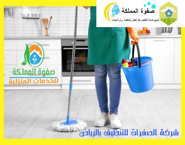 شركة للتنظيف بالرياض