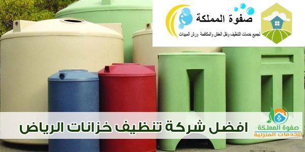 افضل شركة تنظيف خزانات الرياض