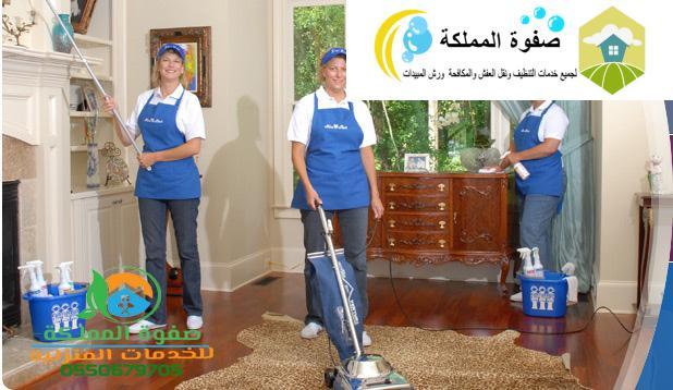 افضل شركة تنظيف كنب وموكيت بالرياض