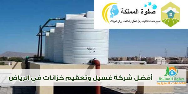 أفضل شركة غسيل وتعقيم خزانات في الرياض