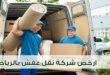 ارخص شركة نقل عفش بالرياض