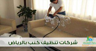 شركات تنظيف كنب بالرياض
