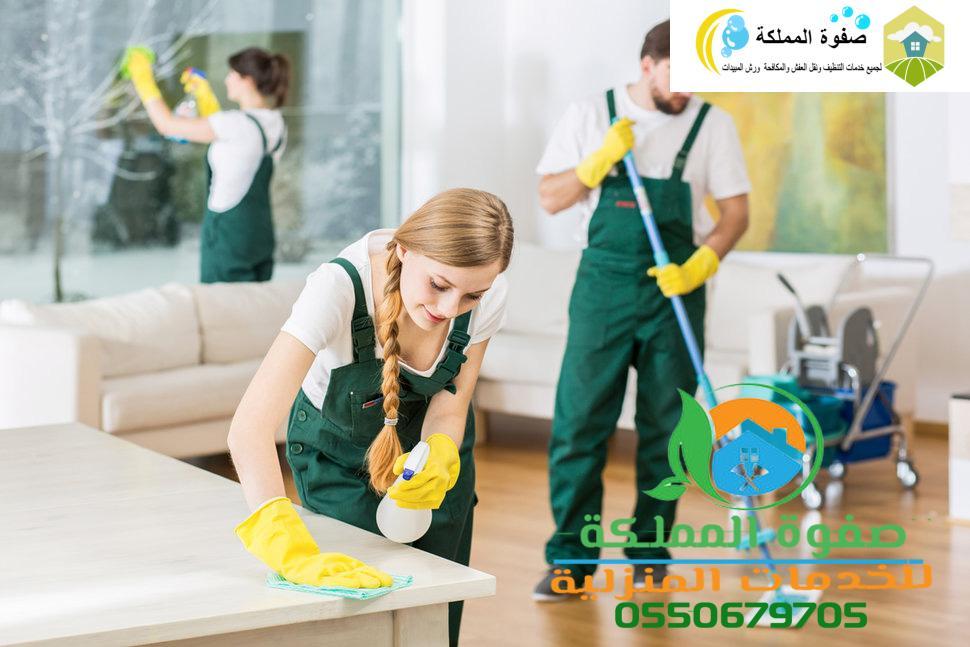 افضل شركة تنظيف وتعقيم منازل بالرياض
