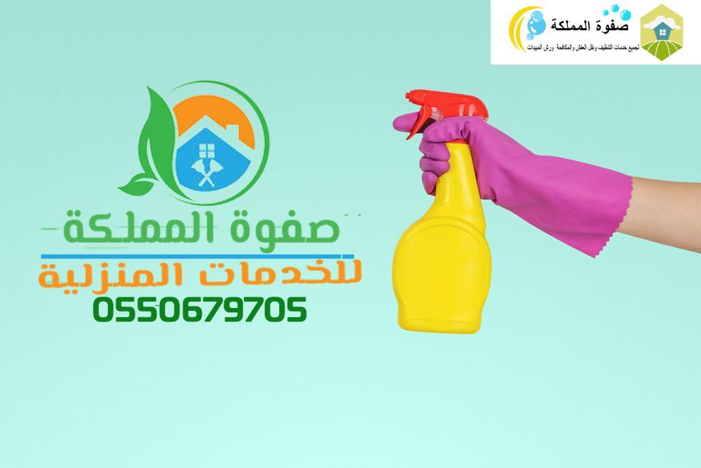 شركة تنظيف منازل الرياض