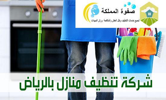 شركات تنظيف الشقق بالرياض